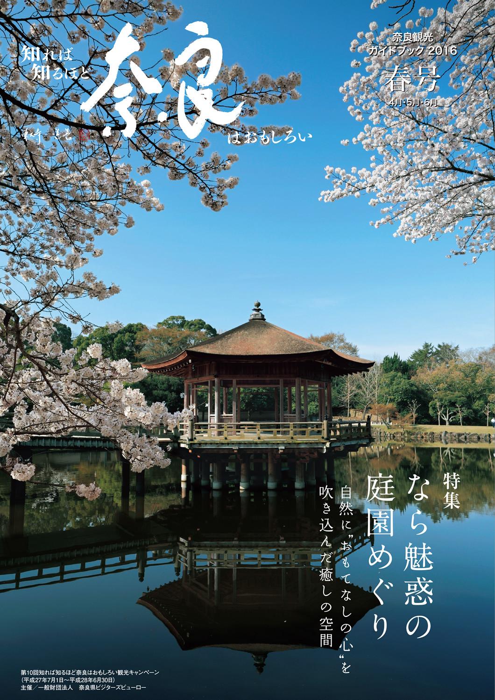 知れば知るほど奈良はおもしろい 2016年 春号(4月・5月・6月)