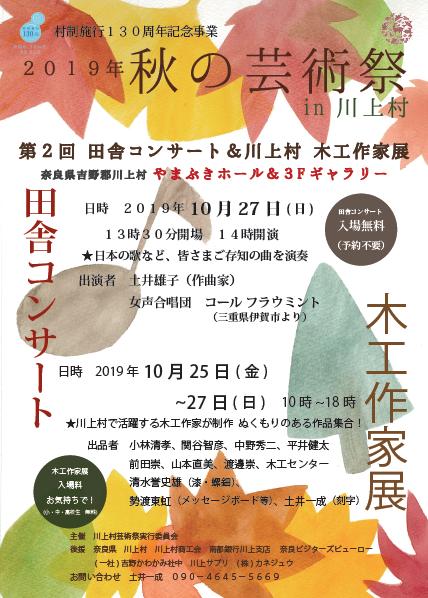 2019年 秋の芸術祭 in 川上村