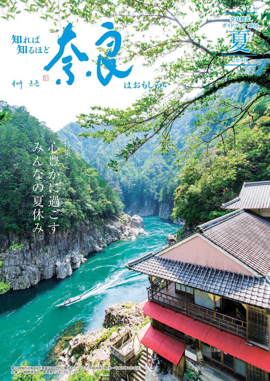 知れば知るほど奈良はおもしろい 2016年 夏号(7月・8月)