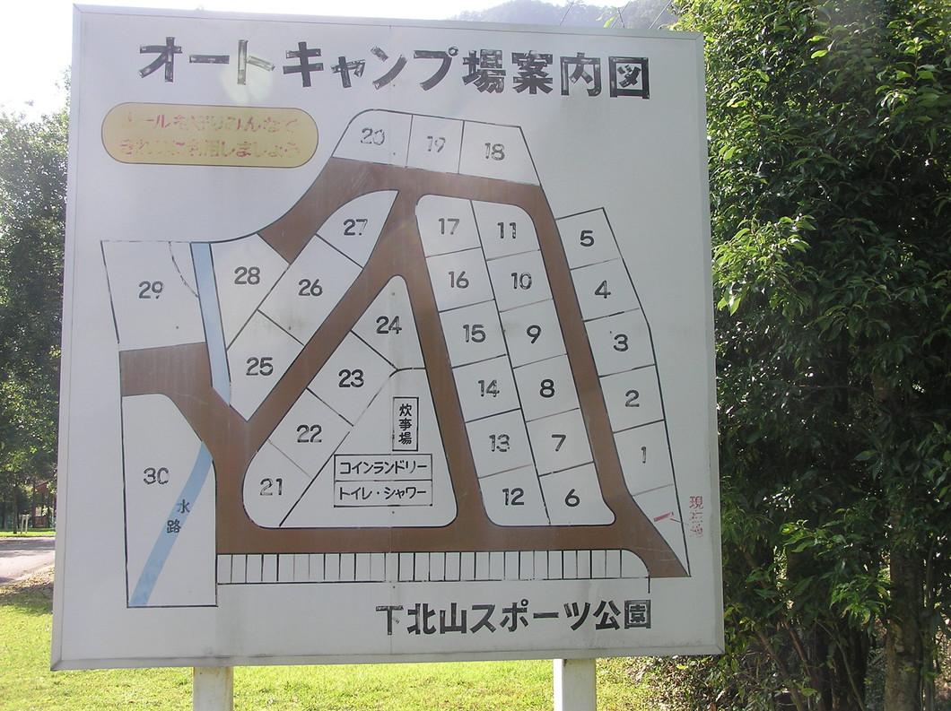 下北山スポーツ公園 キャンプ場