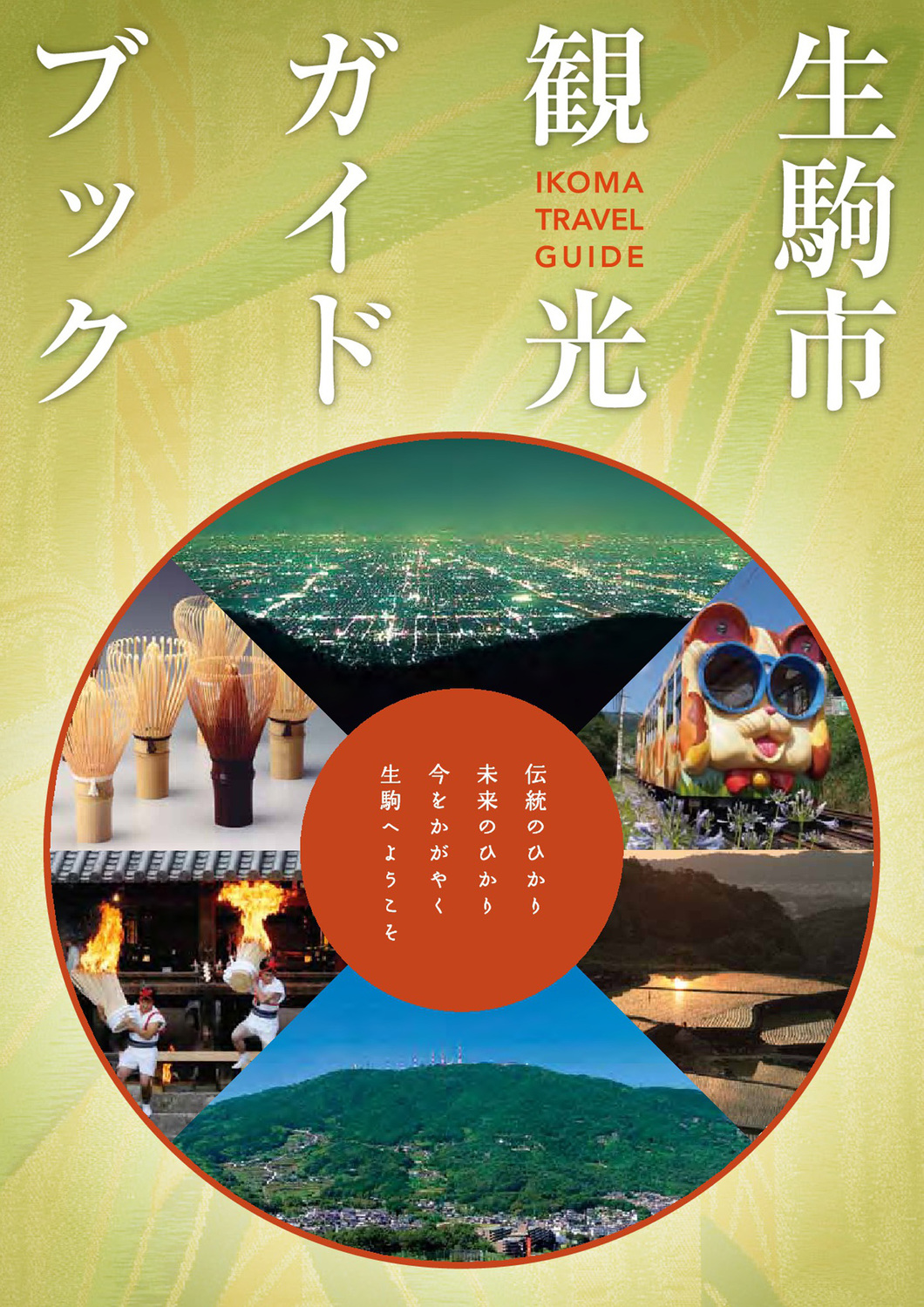 生駒市観光ガイドブック