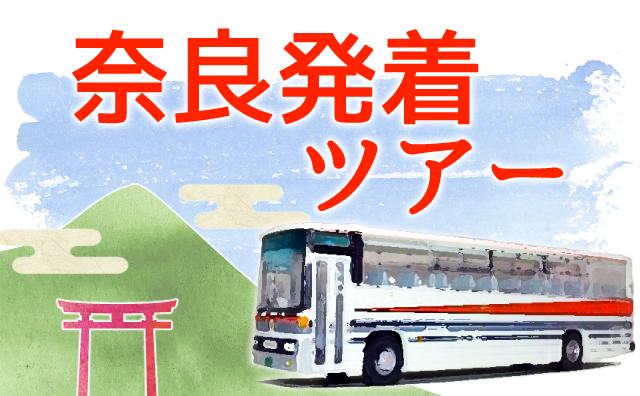奈良発着ツアー