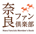 奈良ファン倶楽部