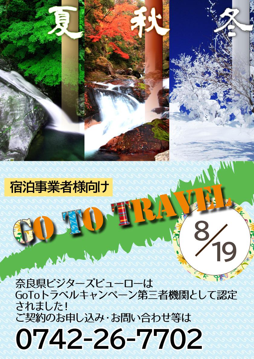 【Go To Travel】第三者機関として認定されました