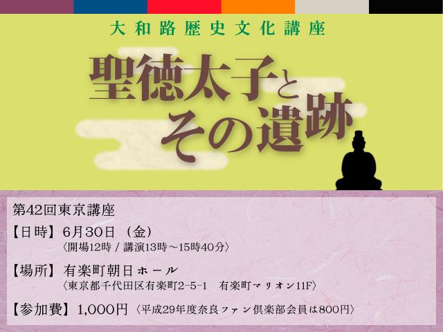 【大和路歴史文化講座】第42回 東京講座 『聖徳太子とその遺跡』