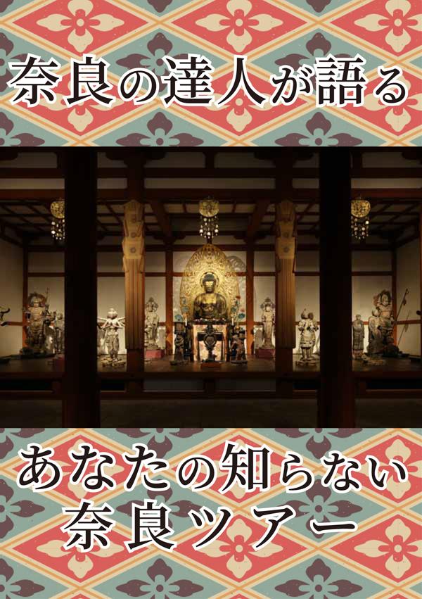 【産経新聞シンポジウム・連動企画】あなたの知らない奈良ツアー