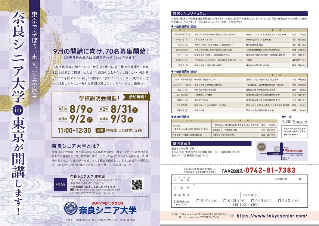 奈良シニア大学 9月開講募集