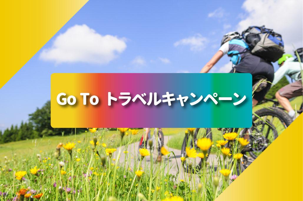 【Go To トラベル】地域共通クーポンの取扱店舗登録スタート!