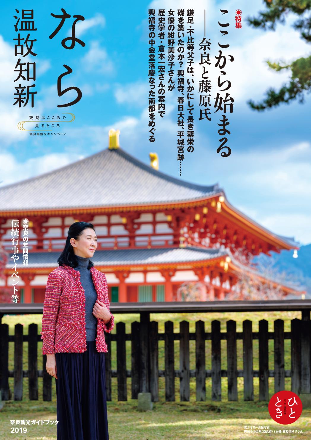 なら 温故知新-奈良観光ガイドブック2019-