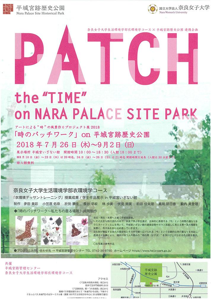 時のパッチワークon 平城宮跡歴史公園