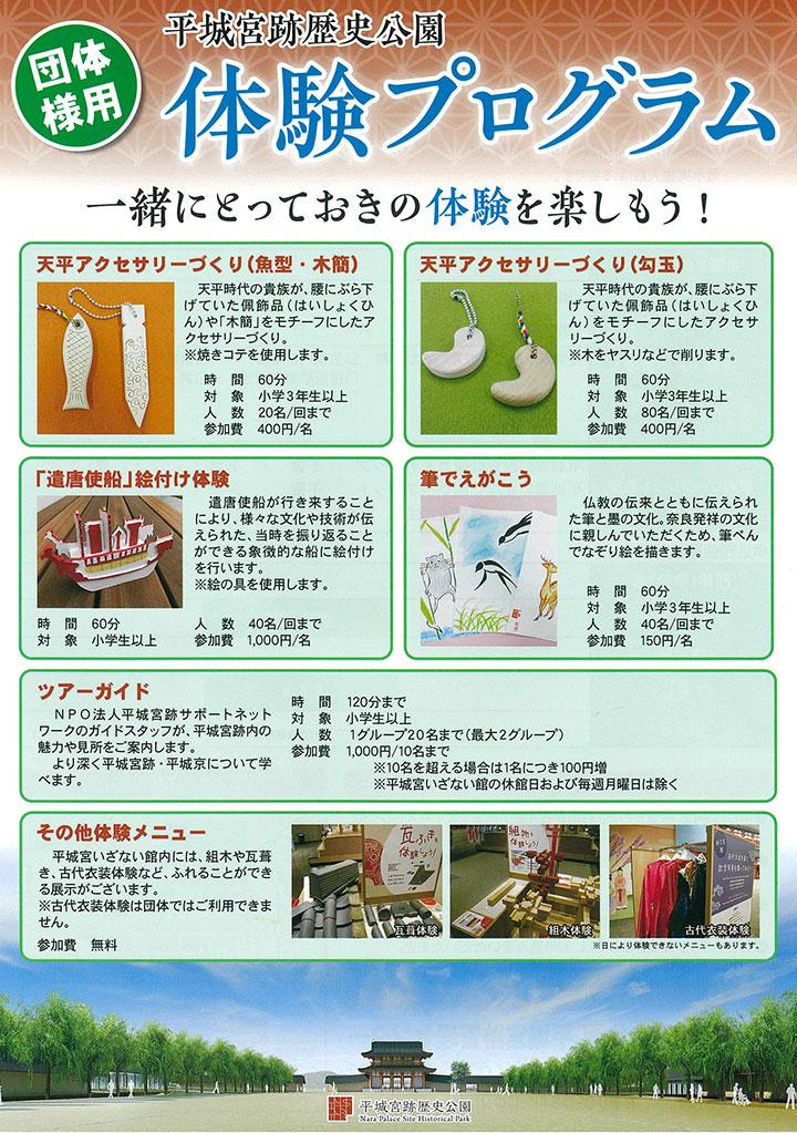 団体様用 平城宮跡歴史公園 体験プログラム