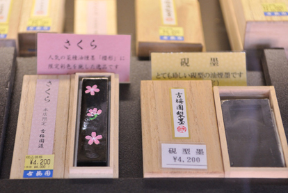 さくら4000円(税別)、硯墨4000円(税別)。いずれも本店限定