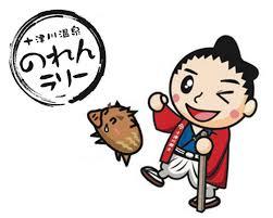 十津川温泉のれんラリー シーズン2