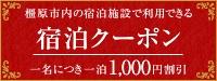★宿泊割引キャンペーン実施中★