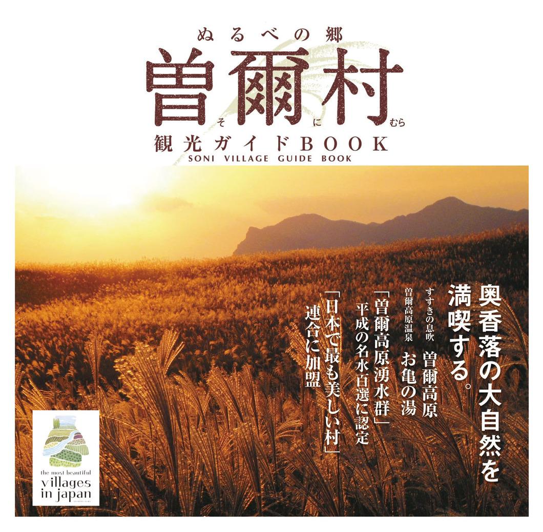 ぬるべの里 曽爾村観光ガイドBOOK