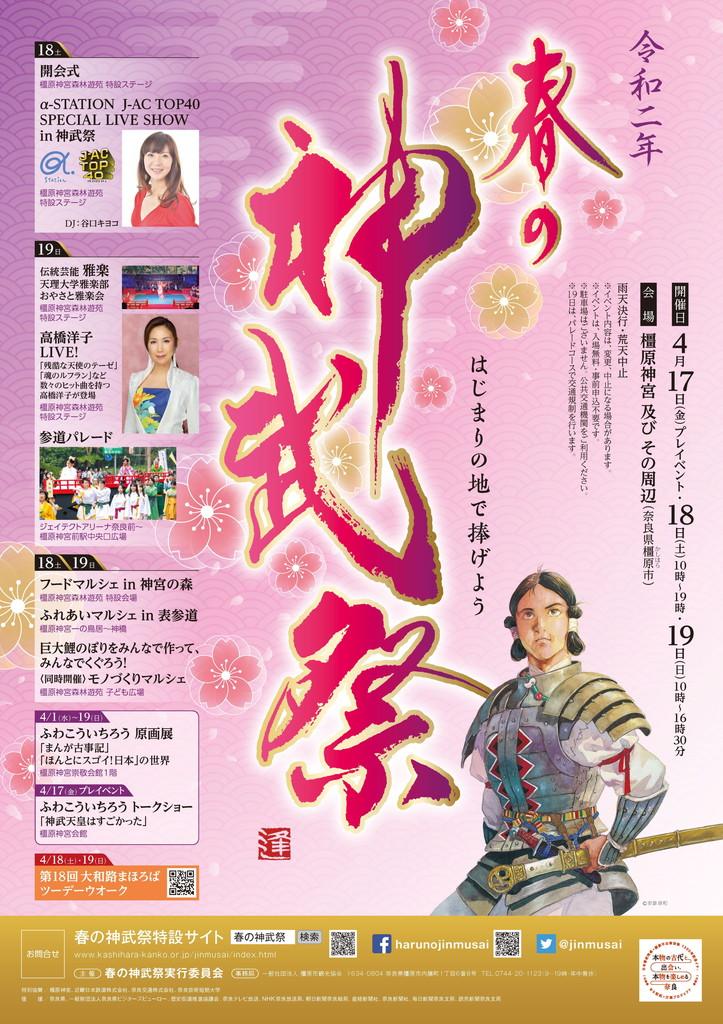 【 開催中止 】令和2年 春の神武祭