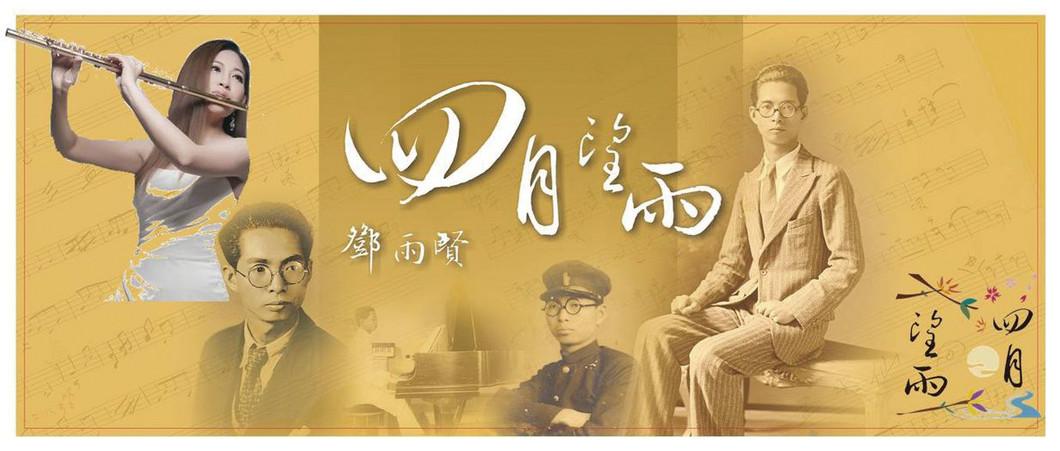 鄧雨賢音楽隊