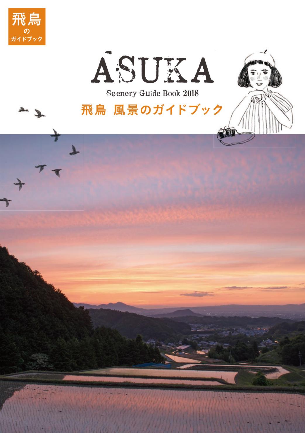 飛鳥 風景のガイドブック 2018