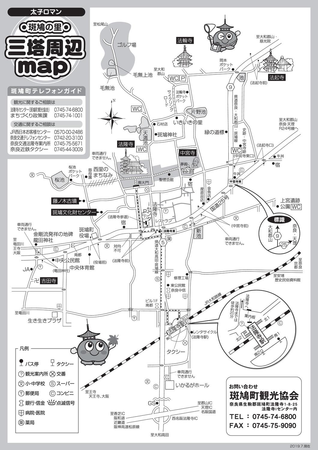 斑鳩の里 三塔周辺map