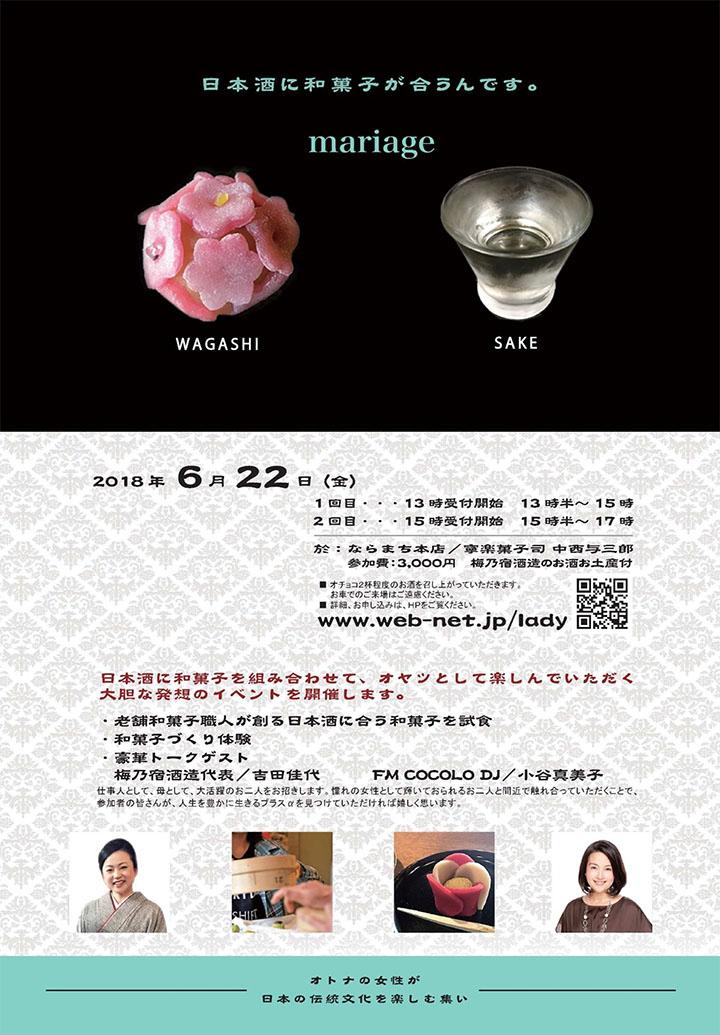 「オトナの女性が日本の伝統文化を楽しむ集い」~日本酒に和菓子が合うんです~
