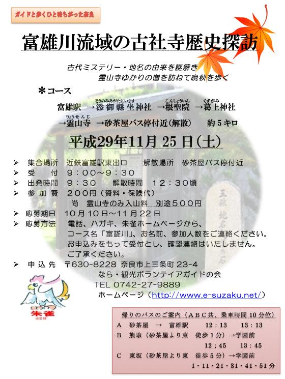 富雄川流域の古社寺歴史探訪-ガイドと歩くひと味違った奈良