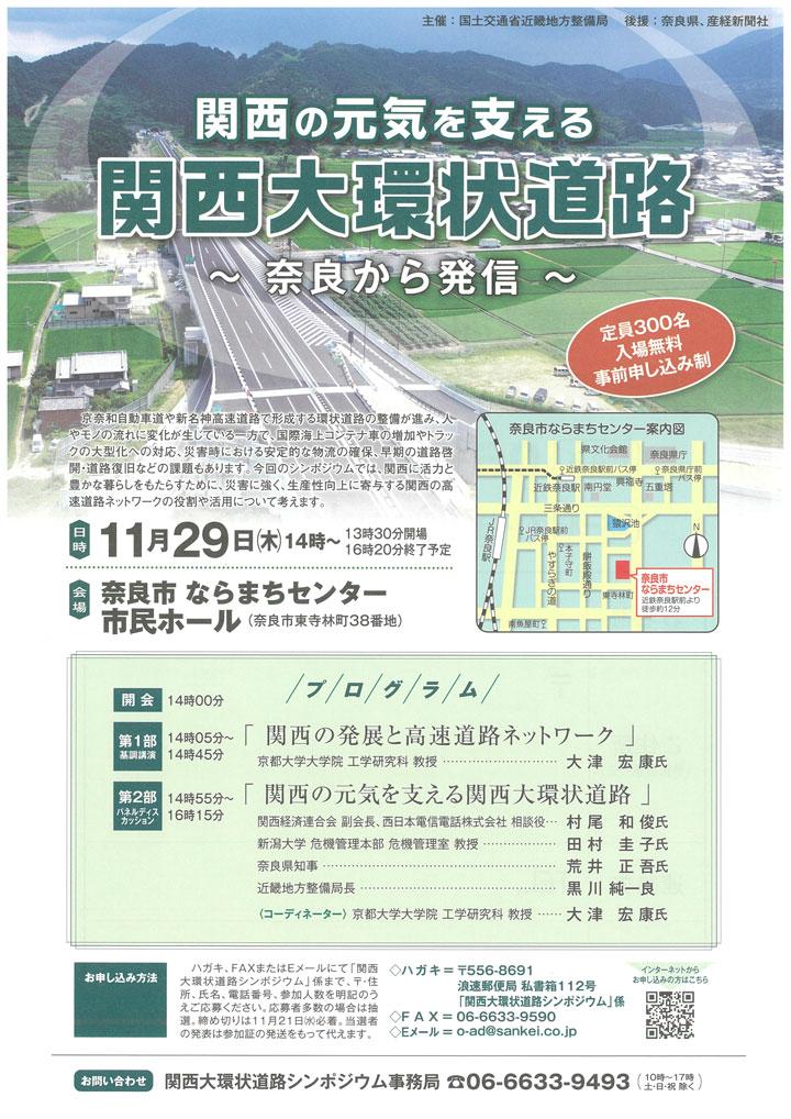 関西の元気を支える 関西大環状道路 ~奈良から発信~