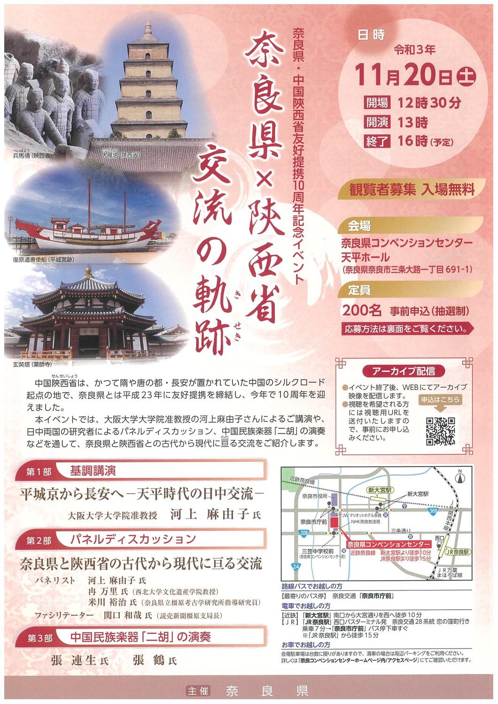 奈良県・中国陝西省友好提携10周年記念イベント 奈良県×陝西省 交流の軌跡