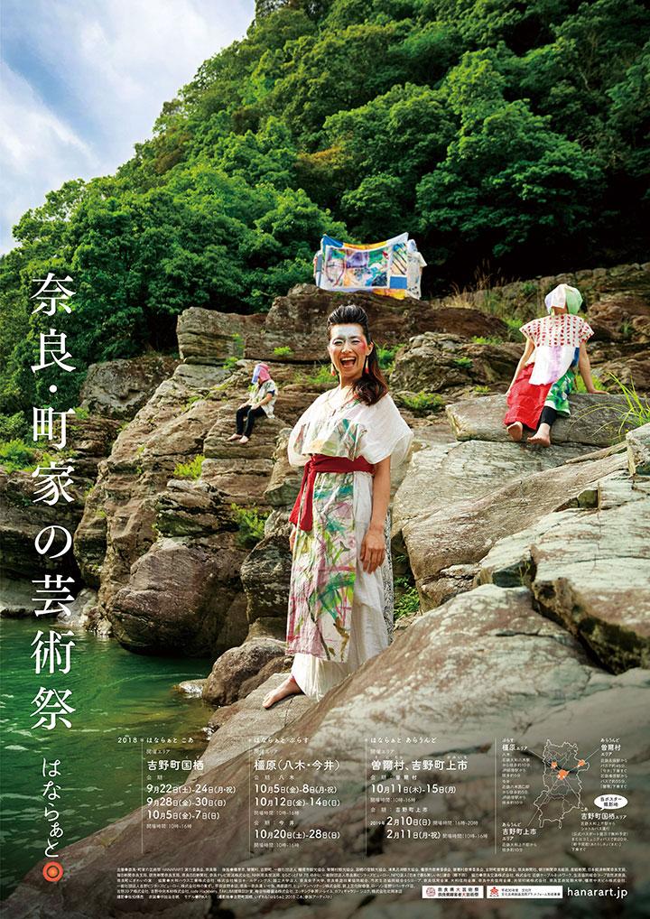 奈良・町家の芸術祭 はならぁと2018
