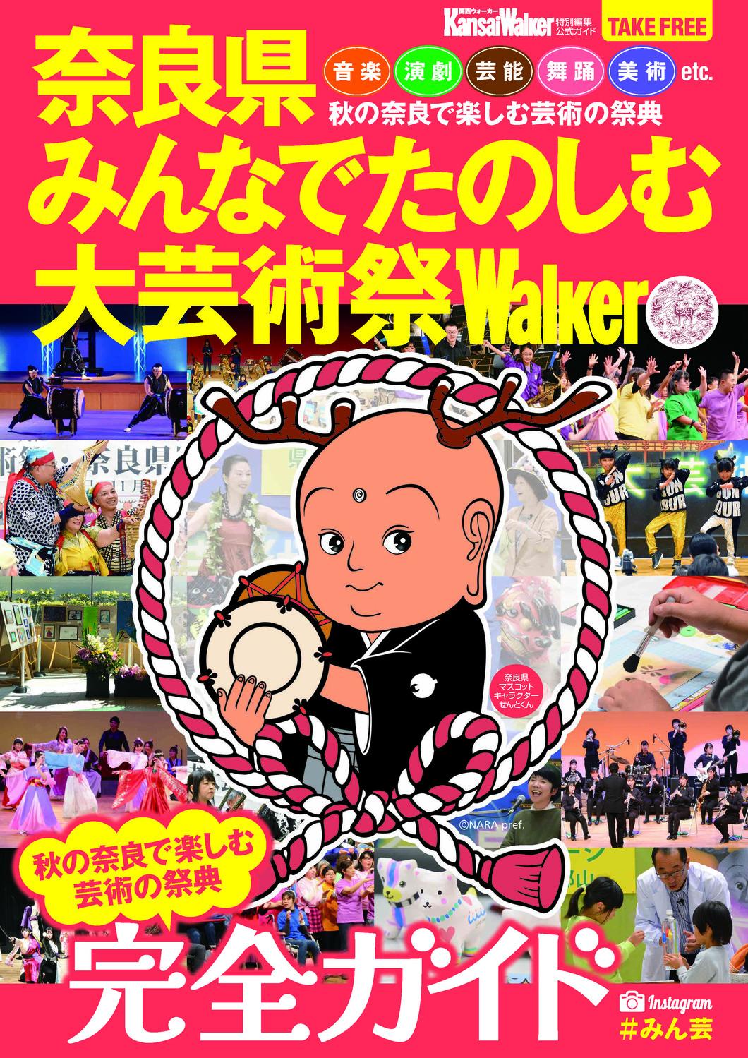 奈良県みんなでたのしむ大芸術祭