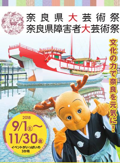 奈良県大芸術祭・奈良県障害者大芸術祭