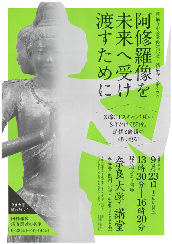 興福寺中金堂再建記念シンポジウム「阿修羅像を未来へ受け継ぐために」