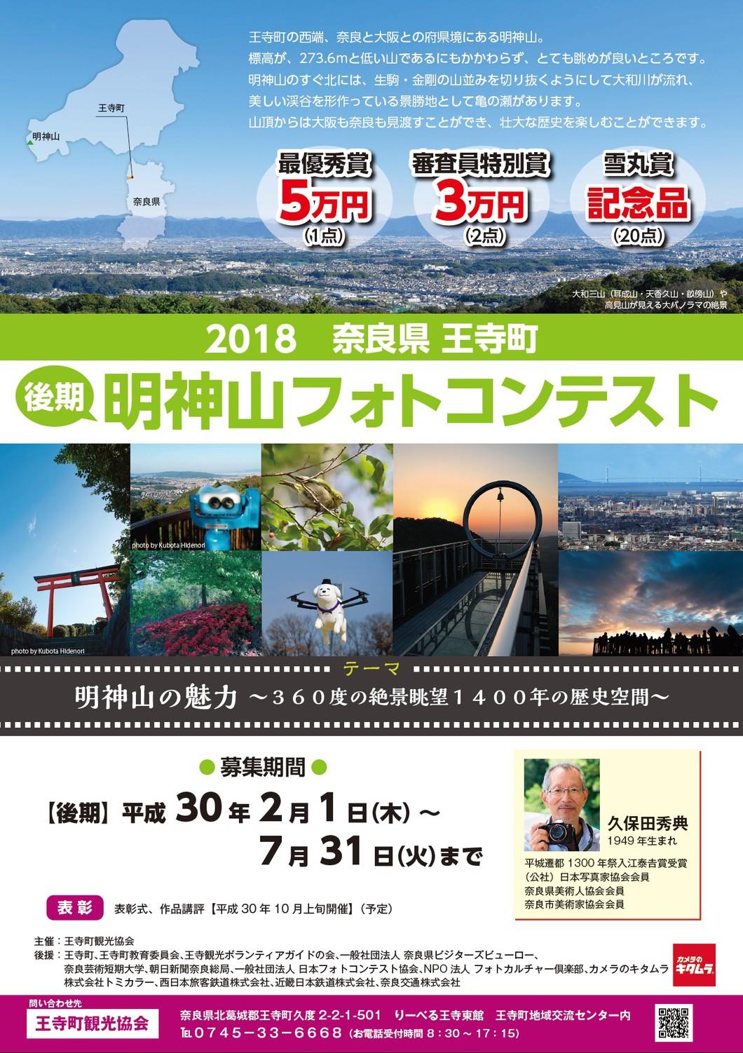 2018 奈良県 王寺町 明神山フォトコンテスト 後期