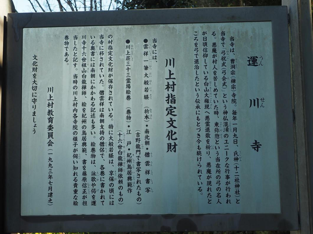 川上村指定文化財