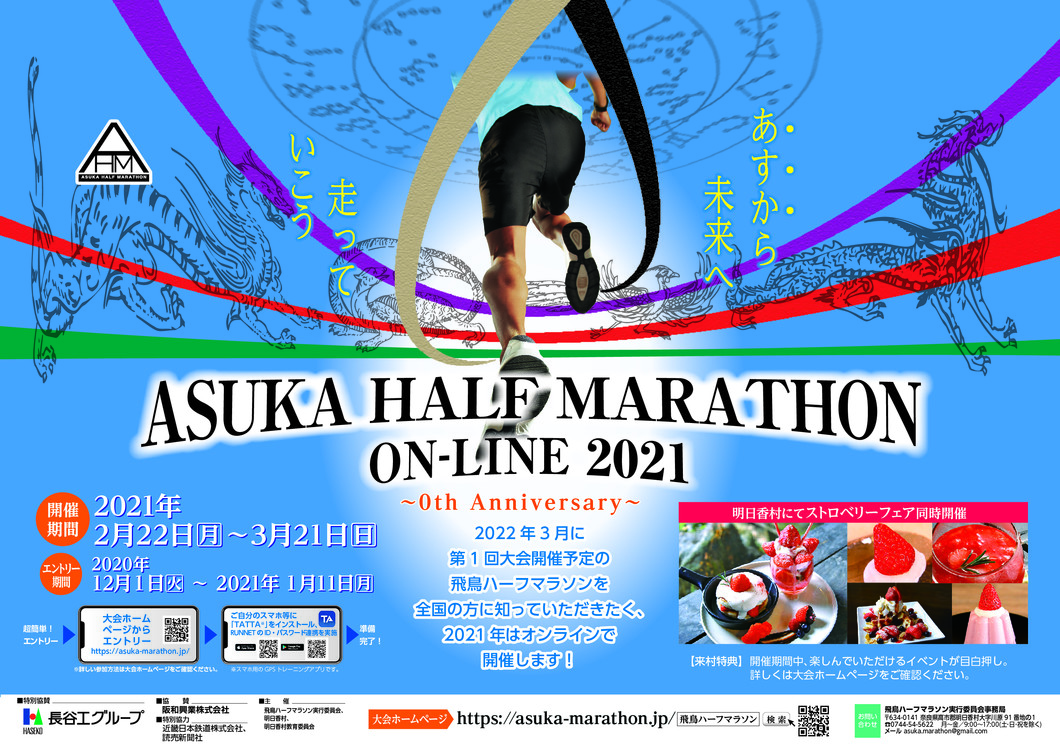 ASUKA HALF MARATHON ON-LINE 2021