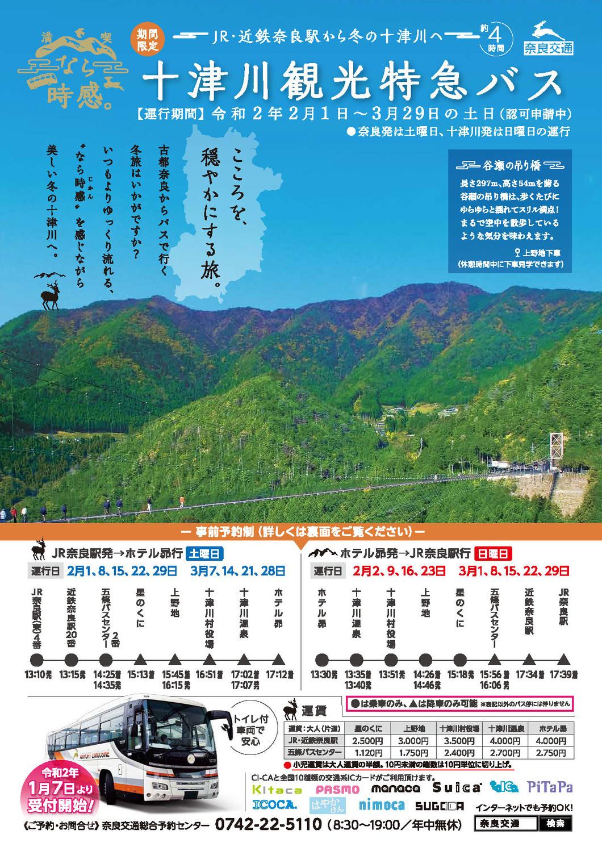 【期間限定】 十津川観光特急バス
