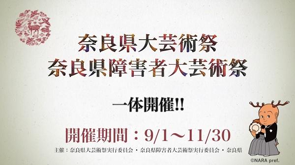 奈良県大芸祭・障芸祭 2019