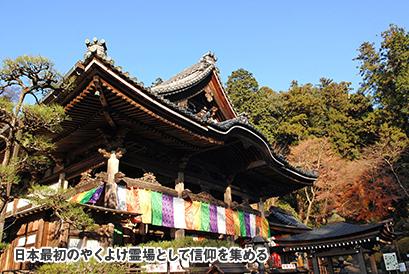 日本最初のやくよけ霊場として信仰を集める