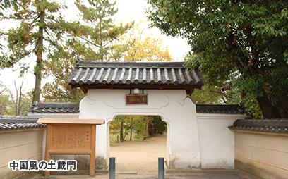 中国風の土蔵門