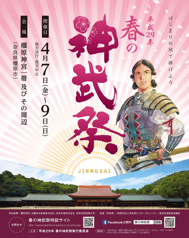 平成29年春の神武祭
