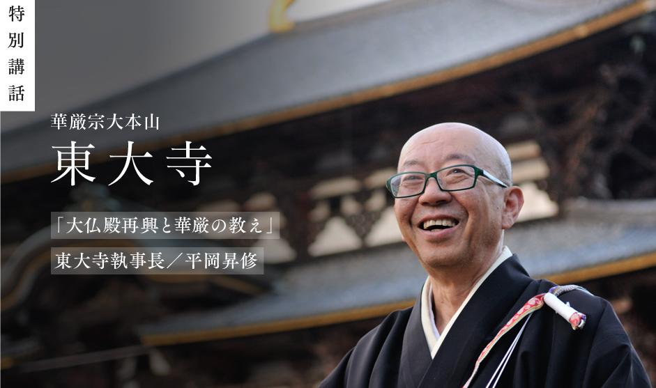 ―「奈良の大仏さん」が鎮座する東大寺。平岡執事長にお話を伺いに行った日も、参道や境内は修学旅行生や観光客であふれかえっていました。にぎわいも祈りも、全てを受け止めているかのような大仏さまを見上げていると、大きな安心感に包まれます。