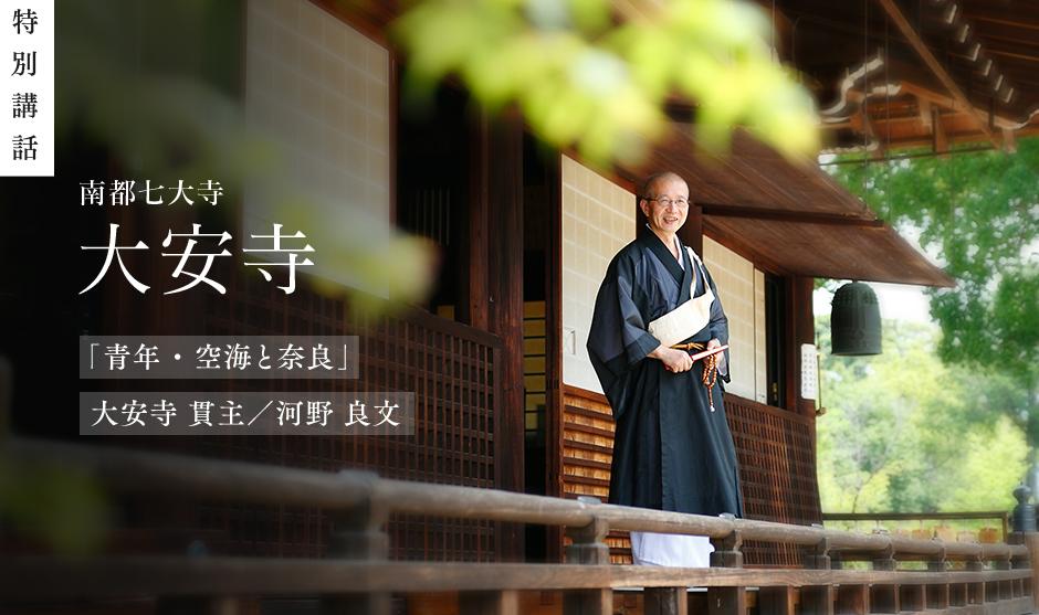―2015年は、高野山開創1200年。弘法大師・空海への注目度がますます高まっています。大安寺と空海とのつながり、ご縁について教えてください。