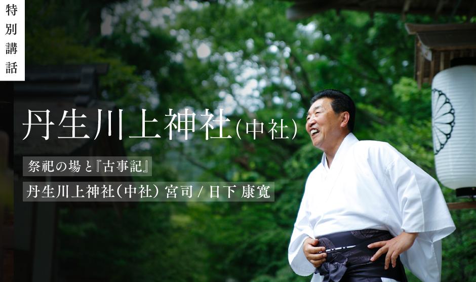 ―丹生川上神社には上社、中社、下社とありますが、どういった関係なのでしょうか?