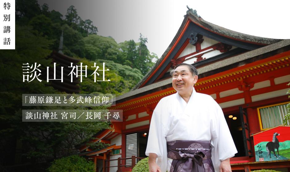 ―まずは『日本書紀』と多武峰(とうのみね)についてお話を伺いたいと思います。
