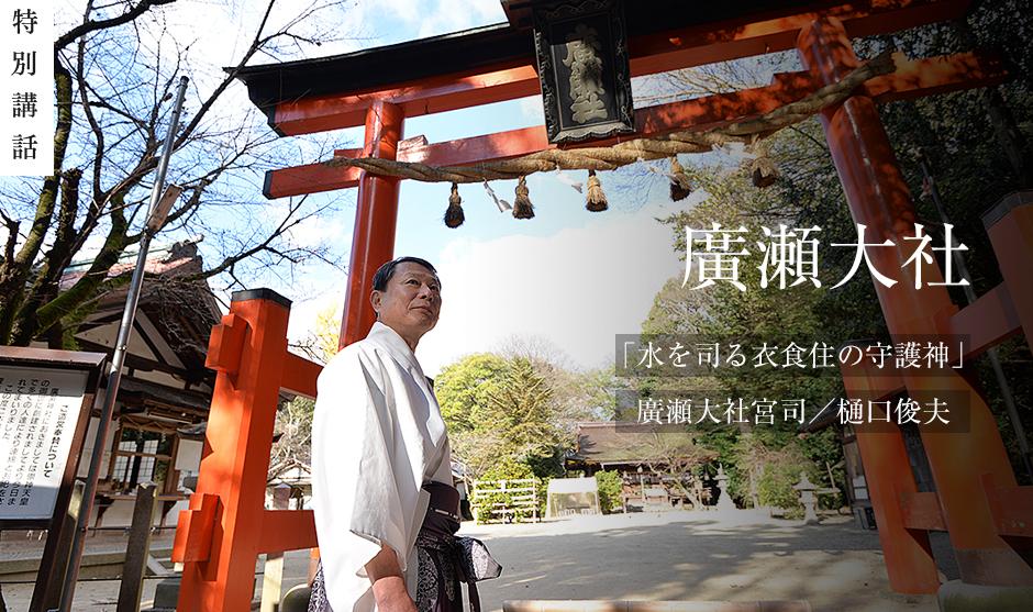 ―日本書紀にも天武天皇が水の神である大忌神を廣瀬大社に祀る、と記されています。社の縁起をお聞かせください。