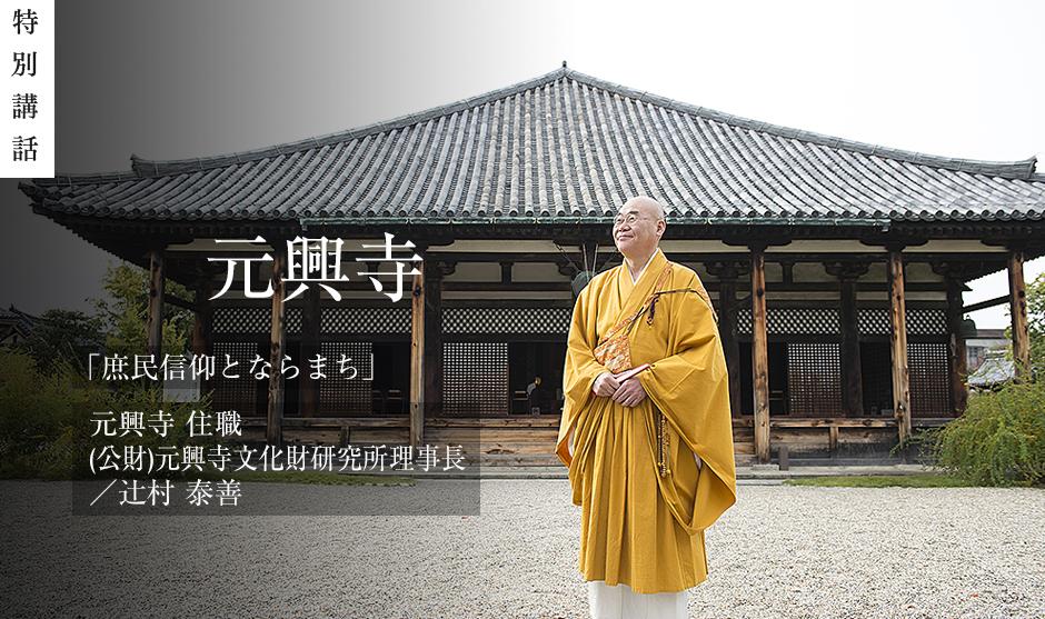 ―奈良時代には東大寺や興福寺と並ぶ南都七大寺の一つで、世界遺産にも登録されています。その深い歴史をお聞かせください。