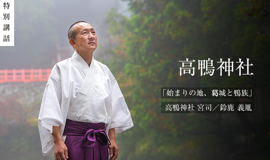 —古代の一大豪族であった鴨族発祥の地、葛城に鎮座する高鴨神社は日本最古の神社の一つ。全国にある鴨(賀茂・加茂)社の総本宮(もとみや)とされていますね。