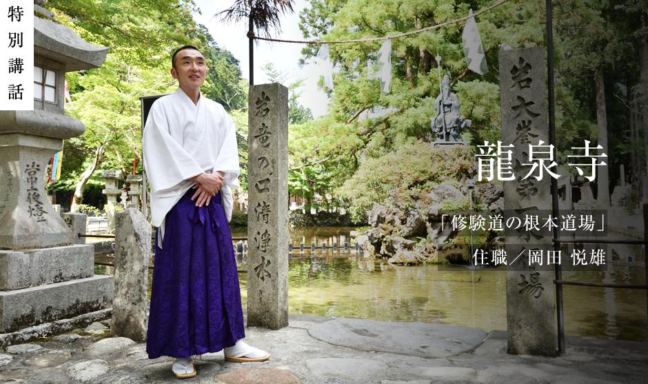 —役行者(えんのぎょうじゃ)が創建した修験道の道場ということですが、お寺の縁起について教えてください。