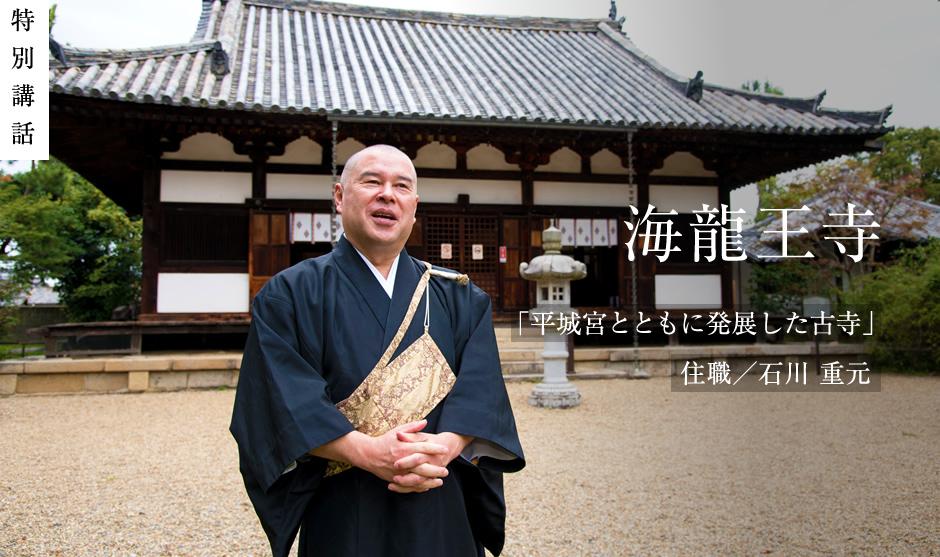 平城宮の内道場(ないどうじょう)として発展したお寺とのことですが、まずは「内道場」について教えてください。