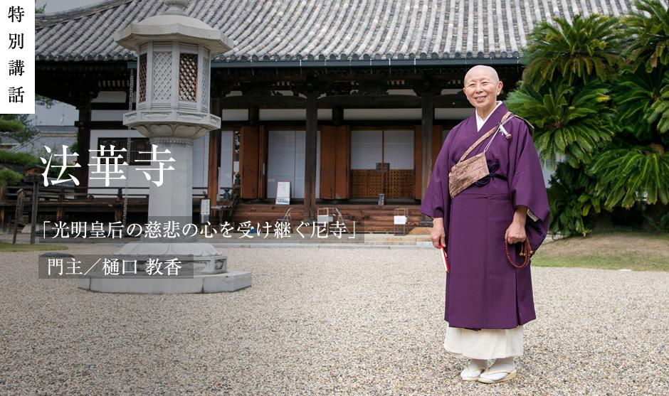 光明皇后ゆかりの尼寺ということですが、まずは歴史について教えてください。