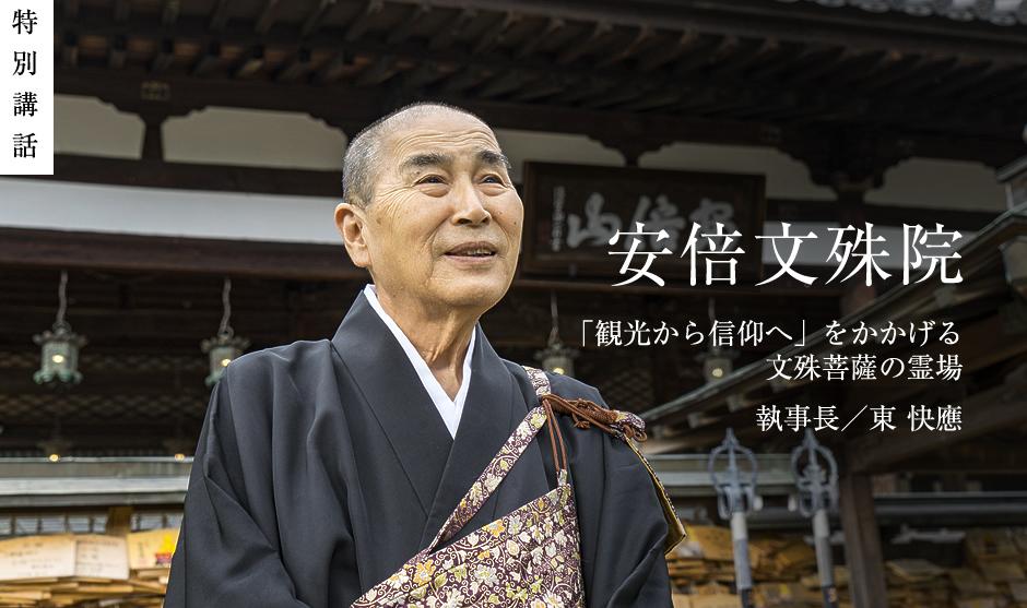 美しい文殊菩薩で有名なお寺ですが、 まずは歴史について教えてください